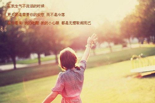 qq空间爱情短语说说 也许下站就是幸福
